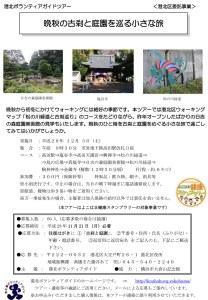 日吉・高田の由緒ある寺社を一気に巡る、12/3(土)にウォーキングツアー