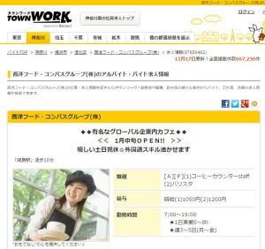 綱島駅徒歩10分「有名なグローバル企業内カフェ」求人の勤務地はアップル研究所か