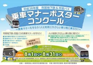 横浜市営交通局「マナーポスター」コンクール、日吉の2小学校から入賞作