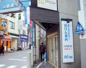 <浜銀通り>亀屋万年堂跡は「アフラック」、1000円カット店は「整骨院」に