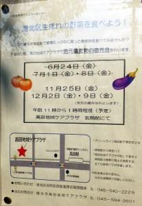 高田地域ケアプラザ、地元野菜の直売会は11/25と12/2・9の各金曜の11時から