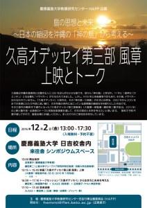 神の島・沖縄久高島を追った映画上映会、12/2(金)に慶應日吉でトークや民族音楽も