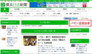 <11/22(火)締切>「横浜日吉新聞」のバナー広告主を地域を対象に募集します