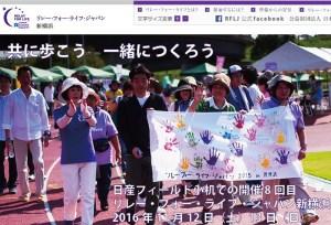 <日産フィールド小机>11/12(土)昼から24時間歩く「がん」啓発イベント