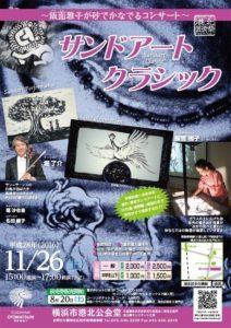 港北芸術祭の2大公演、11/26(土)サンドアート、27(日)は綱島発祥の第九合唱