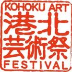 「港北芸術祭」大詰めの2大公演、11/26(土)サンドアート、27(日)は第九合唱