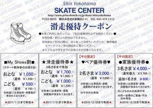 新横浜スケートセンター、Webをリニューアルし一般滑走者への優待券も掲載