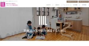 大倉山駅近くに本社、注文住宅の「フォーライフ」が東証マザーズに12月上場