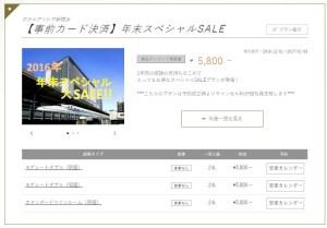 新横浜駅直結のホテルアソシア、12月中と年始に1人5800円からの格安プラン