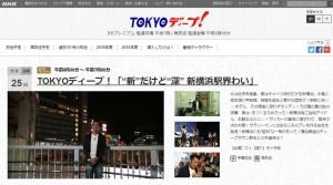 新横浜の歴史と現在が30分でわかる好番組、NHK BSで11/25(金)朝に再放送