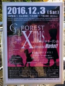 """菊名""""カーボン山""""で恒例のクリスマスイベント、12/3(日)の午後に"""