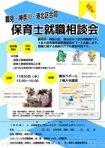 鶴見・神奈川・港北の3区が保育士の就職相談会、「ラポール」で11/30(水)に