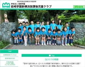 アリーナ近く、岩崎学園運営の「放課後児童クラブ」が12/17(土)などに説明会