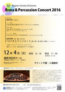 慶應ワグネル・オケの豪華パート別演奏会、12/4(日)より藤原ホールで続々開催
