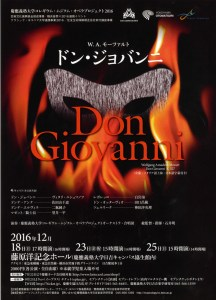 残席は12/25(日)のみ、3日間公演のオペラ「ドン・ジョバンニ」に高まる期待感