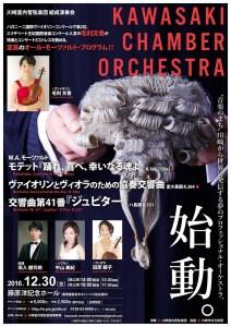 日吉で至高のモーツァルトを、川崎初のプロ室内楽団が12/30(金)初公演