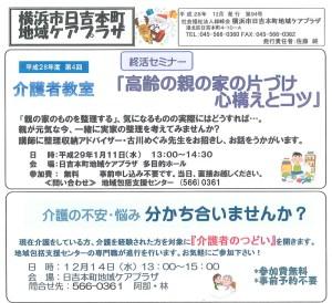 <2016年12月号>日吉本町地域ケアプラザからの最新情報~「親の家片づけのコツ」他