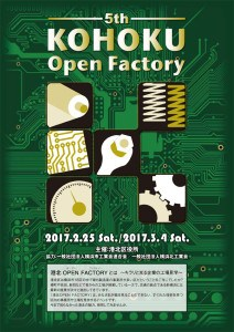 新羽や新横浜の工場が見学できる貴重な機会、「オープンファクトリー」の参加受付中