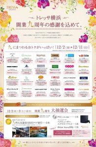 「トレッサ横浜」が12/2(金)から9周年セール、子どもの遊び場など新店オープンも