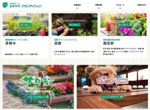 新羽に本店、園芸の「ザ・ガーデン」と首都圏展開の「ペットエコ」サイトを全面刷新