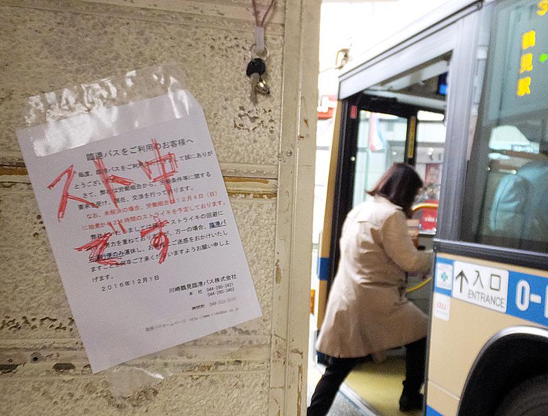 臨港バスの労使交渉が決裂、12/4(日)ほぼ全路線で24時間ストライキに突入