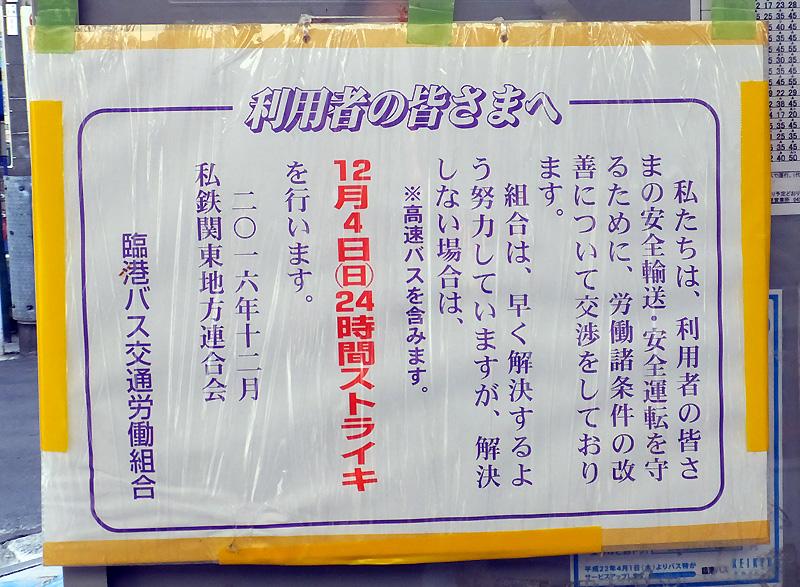 臨港バスの労使交渉が決裂しスト、12/4(日)は菊名や新横浜発便など運休