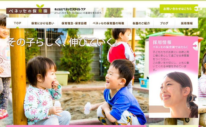 """認可保育園に入れぬ港北区内「保留児童」は950人超、""""横浜で最悪""""は変わらず"""