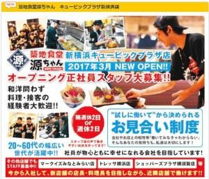<キュービックプラザ>海鮮丼・居酒屋の「築地食堂源ちゃん」が来年3月に出店