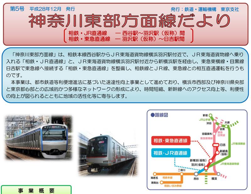 相鉄直通線で最新広報紙、トンネル掘削や新横浜駅工事の安全対策も紹介