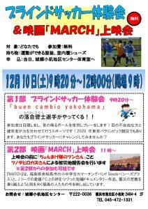 <小机地区センター>12/10(土)午前に「ブラインドサッカー」体験会、映画上映も