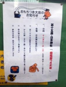 日吉神社の2016年「招福餅つき大会」は12/11(日)10時30分から1時間