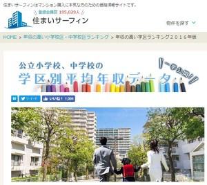 平均年収の高い小中学校区を調べたデータ、綱島小や駒林小、日吉台西中の名も