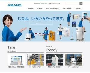 菊名のアマノ、10年ぶりのテレビCMに続き「公式サイト」も全面リニューアル