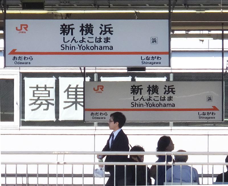 12/18(日)の東海道新幹線にご用心、不発弾処理で午前中の各列車が遅れる可能性