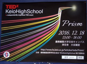 <慶應塾高>世界的な講演イベント「TED(テド)」が再び、12/18(日)に日吉で