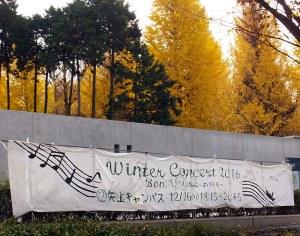 慶應矢上キャンパスで恒例「ウィンターコンサート」、2016年は12/16(金)夜に