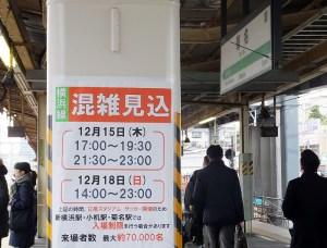 <サッカー国際試合>きょう12/15(木)と18(日)、菊名や新横浜駅の混雑に要注意