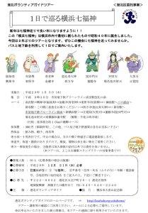 高田駅から区内の「横浜七福神」を一気に巡る、1/5(木)に新春ウォーキング
