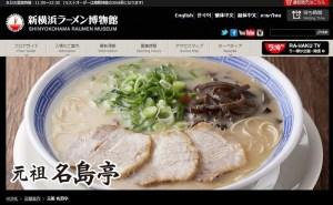 """<ラーメン博物館>博多・長浜ラーメン「名島亭」は来年2月まで、2年で""""卒業""""へ"""