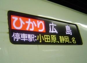 新幹線など今年のJR帰省は混雑傾向、ピークは12/29(木)・30(金)と1/3(火)