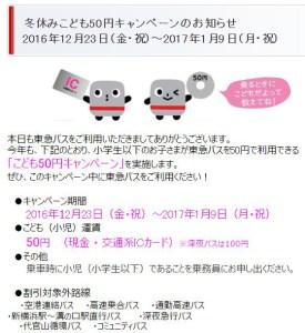 12/23(金・祝)から1/9(月・祝)まで東急バス・地下鉄などの子ども運賃を割引