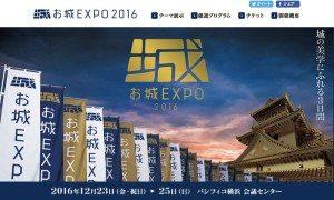 国内初「お城EXPO」に小机城も参戦、日吉の城ジオラマ・二宮さんが復元計画も