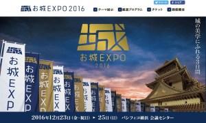 国内初「お城EXPO」に小机城も参戦、12/23(祝)から3日間パシフィコで