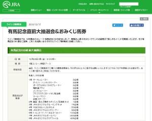 <ウィンズ新横浜>12/25(日)「有馬記念」を前に抽選会やおみくじ馬券企画