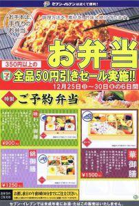 12/30(金)までセブンで弁当50円引き、30種の弁当一覧を載せたチラシ配布も