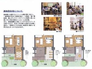 <箕輪町計画>にぎわい創出へ、小店舗や教室に使えるスペース付き住宅も新設