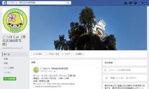 <港北区>周囲360度撮影の迫力ある写真を投稿、公式Facebookページ開設
