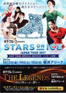 横浜アリーナで初開催、世界的なアイスショーを1/13(金)から15(日)まで