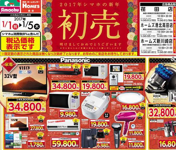 日吉・綱島・高田で2017年元旦からオープンの店、福袋や初売りセール情報