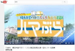 横浜市交通局が制作、ケーブルTVの番組「ハマぶら」3回目に日吉駅前商店街が登場